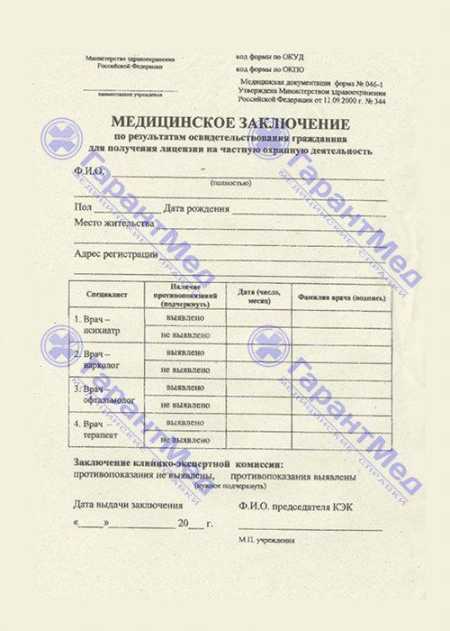 Справка водительская нарколог Подольск