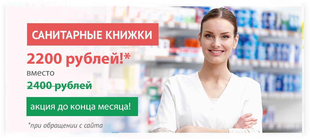 санкнижки для работников фармацевтических предприятий и аптечных учреждений