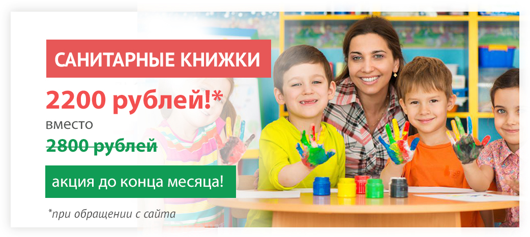 санкнижки для работников дошкольных образовательных организаций всех типов