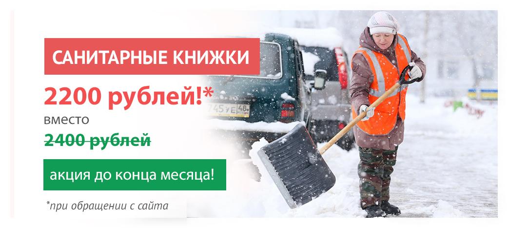 Пройти медосмотр в Домодедово на медицинскую книжку