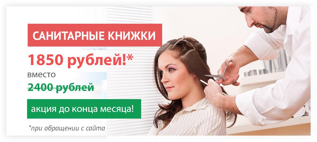 санкнижки для работников организаций бытового обслуживания (банщики, парикмахеры, косметологи)