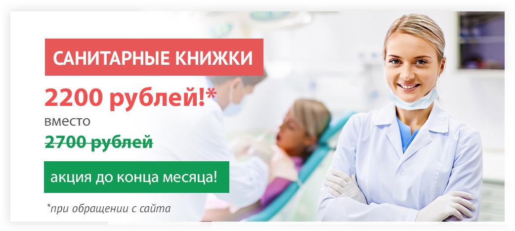 для медработников со средним специальным образованием, ассистентов стоматологов и врачей стоматологов