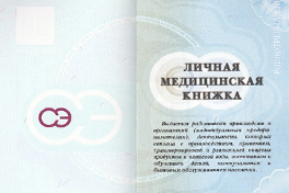 Медицинская книжка в Александрове недорого за один день