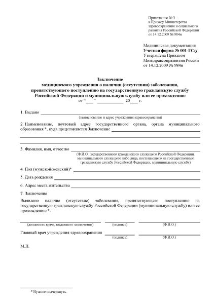 Справка для госслужбы 001 ГСУ, образец