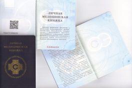 Санитарная книжка, купить в СПб, цена