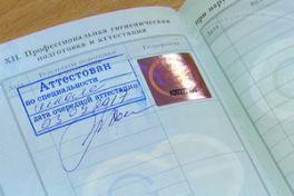 Медицинские книжки в Москве Ново-Переделкино без медосмотра
