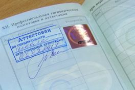Гигиеническая аттестация в медицинских книжках Москва Строгино