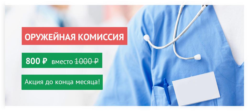 Как сделать водительскую мед справку в Москве Красносельский